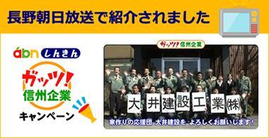 長野朝日放送で紹介されました